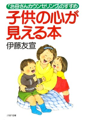 cover image of 子供の心が見える本