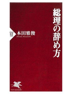 cover image of 総理の辞め方