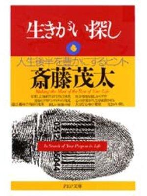 cover image of 生きがい探し: 本編