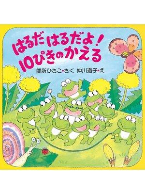 cover image of はるだ はるだよ! 10ぴきのかえる