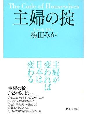 cover image of 主婦の掟