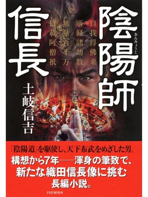 cover image of 陰陽師 信長