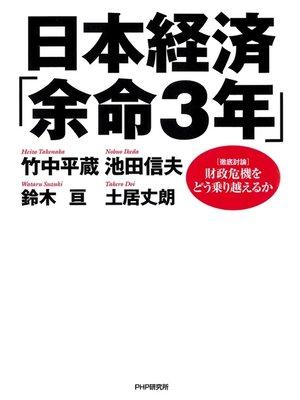 cover image of 日本経済「余命3年」