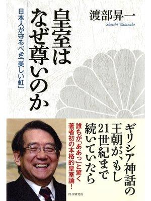 cover image of 皇室はなぜ尊いのか 日本人が守るべき「美しい虹」