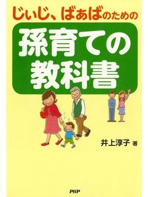 cover image of じぃじ、ばぁばのための 孫育ての教科書