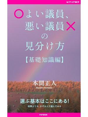 cover image of よい議員、悪い議員の見分け方【基礎知識編】