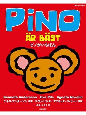 cover image of ピノがいちばん