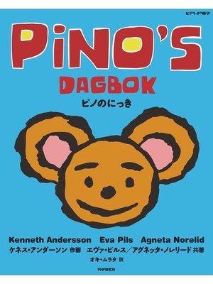 cover image of ピノのにっき