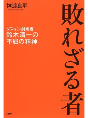 cover image of 敗れざる者