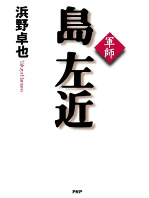 cover image of 軍師 島左近: 本編