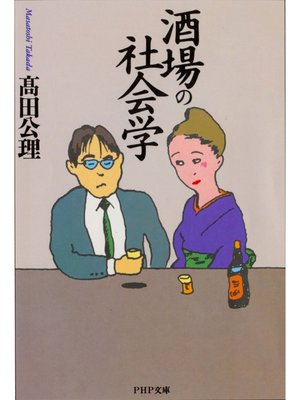 cover image of 酒場の社会学