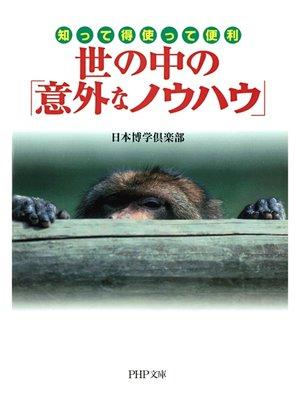 cover image of 知って得 使って便利 世の中の「意外なノウハウ」