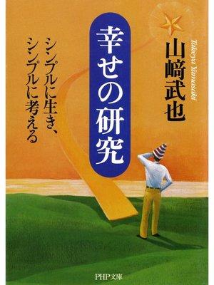 cover image of 幸せの研究 シンプルに生き、シンプルに考える