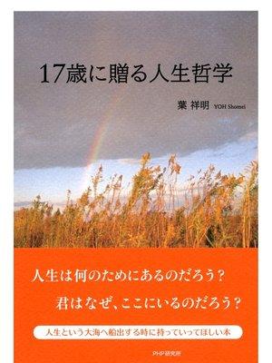 cover image of 17歳に贈る人生哲学