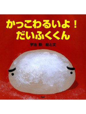 cover image of かっこわるいよ! だいふくくん