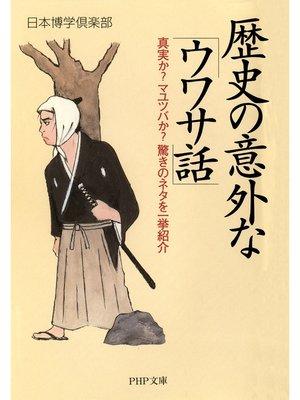 cover image of 歴史の意外な「ウワサ話」真実か? マユツバか? 驚きのネタを一挙紹介