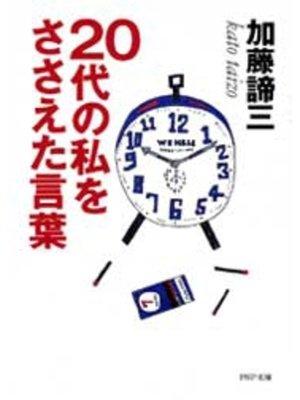 cover image of 20代の私をささえた言葉: 本編