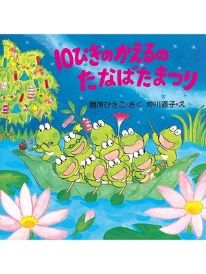 cover image of 10ぴきのかえるのたなばたまつり