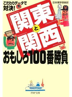 cover image of こだわりデータで対決! 「関東」と「関西」おもしろ100番勝負