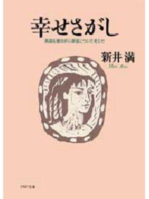 cover image of 幸せさがし: 本編