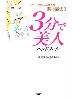 cover image of オーラがあふれだす一瞬の魔法!! 3分で美人ハンドブック