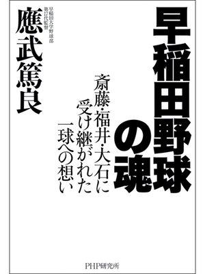 cover image of 早稲田野球の魂