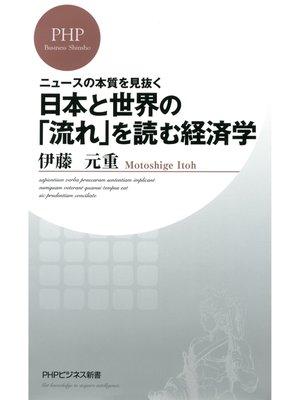 cover image of ニュースの本質を見抜く 日本と世界の「流れ」を読む経済学