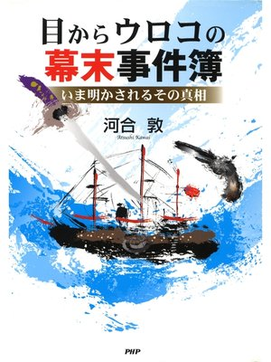 cover image of 目からウロコの幕末事件簿