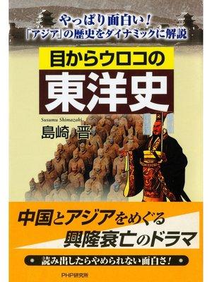 cover image of 目からウロコの東洋史 やっぱり面白い! 「アジア」の歴史をダイナミックに解説