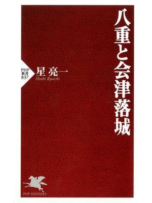 cover image of 八重と会津落城