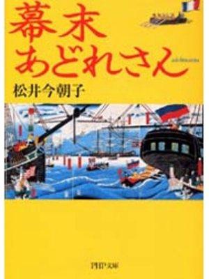 cover image of 幕末あどれさん