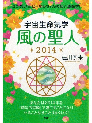 cover image of ミラクルハッピーなみちゃんの超☆運命学! 宇宙生命気学 風の聖人 2014
