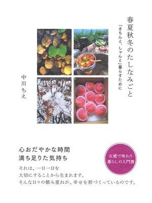cover image of 春夏秋冬のたしなみごと 「きちんと、しゃんと」暮らすために