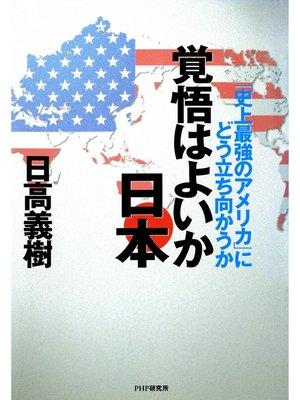 cover image of 覚悟はよいか日本  「史上最強のアメリカ」にどう立ち向かうか