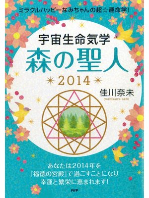 cover image of ミラクルハッピーなみちゃんの超☆運命学! 宇宙生命気学 森の聖人 2014