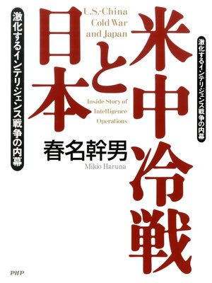 cover image of 米中冷戦と日本