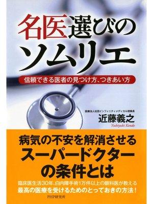 cover image of 名医選びのソムリエ  信頼できる医者の見つけ方、つきあい方