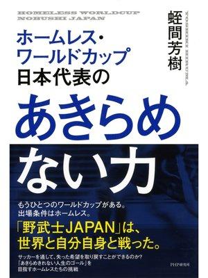 cover image of ホームレス・ワールドカップ日本代表の あきらめない力