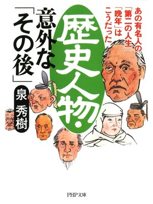 cover image of 歴史人物・意外な「その後」