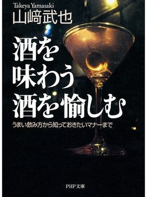 cover image of 酒を味わう 酒を愉しむ  うまい飲み方から知っておきたいマナーまで