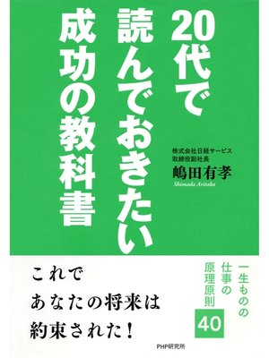 cover image of 20代で読んでおきたい成功の教科書