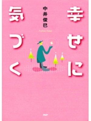 cover image of 幸せに気づく