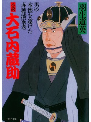 cover image of 小説  大石内蔵助