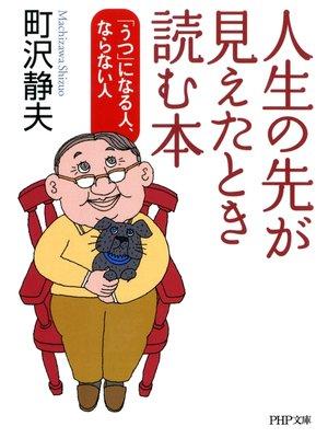 cover image of 人生の先が見えたとき読む本  「うつ」になる人、ならない人