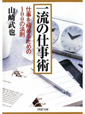 cover image of 一流の仕事術  仕事を極めるための100の法則: 本編