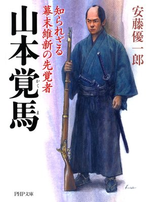 cover image of 山本覚馬