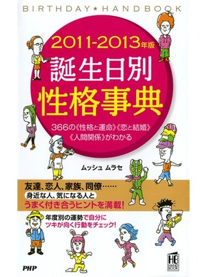 cover image of 2011-2013年版 誕生日別性格事典