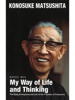 cover image of (英文版)私の行き方考え方 My Way of Life and Thinking