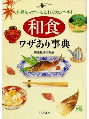 cover image of 料理もマナーもこれでカンペキ! 「和食」ワザあり事典: 本編