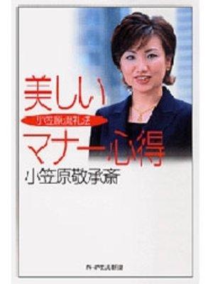 cover image of 小笠原流礼法 美しいマナー心得: 本編